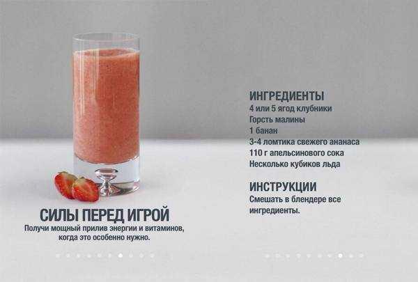 рецепти протеїнових коктейлів