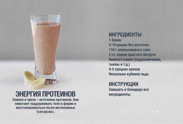 Белковые рецепты для похудения